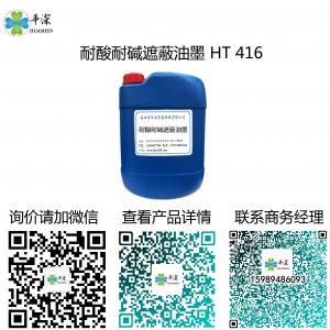 耐酸耐碱遮蔽油墨 HT 416