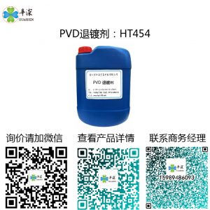 PVD退镀剂HT454
