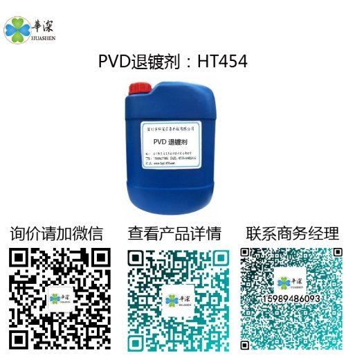 PVD退镀剂HT454 pvd退镀剂 PVD退镀剂 HT 454 HT 454 500x517
