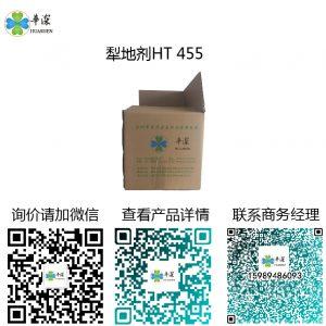 犁地剂HT 455(雾面剂、起砂剂)