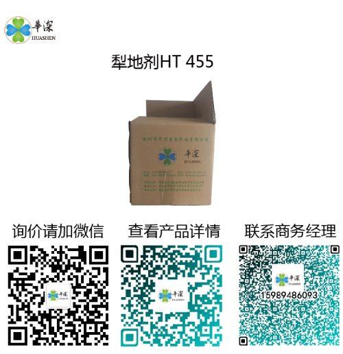 犁地剂HT 455(雾面剂、起砂剂) 犁地剂 犁地剂 HT 455(雾面剂、起砂剂) HT455 500x516  产品服务 HT455 500x516