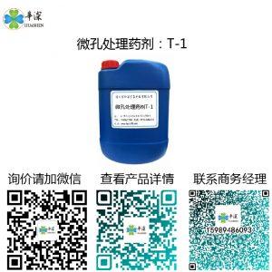 微孔处理剂(T-1)