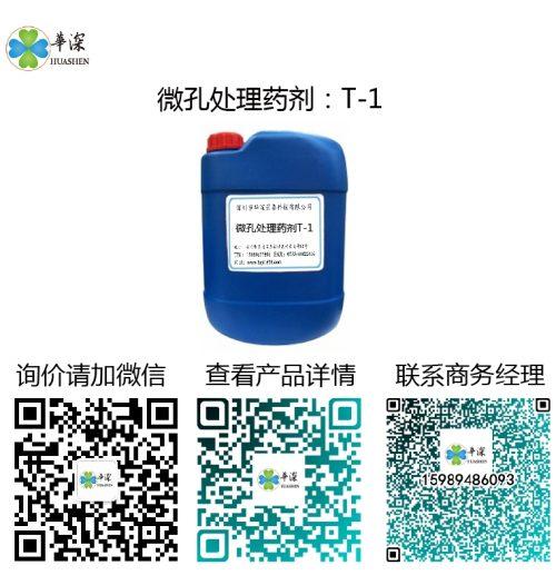 微孔处理剂(T-1) 微孔处理剂 微孔处理剂(T-1) T 1 500x517