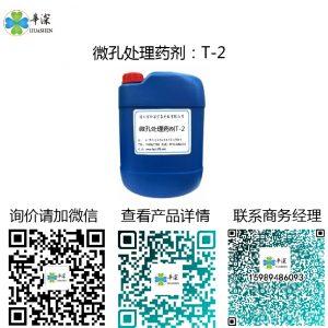 微孔处理剂(T-2)