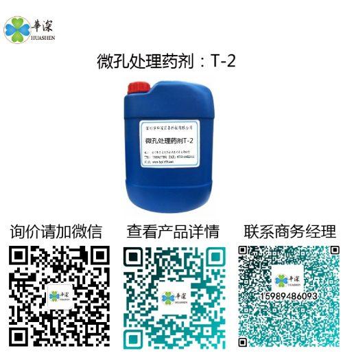 微孔处理剂(T-2) 微孔处理剂 微孔处理剂(T-2) T 2 500x517