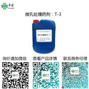 微孔处理剂(T-3)
