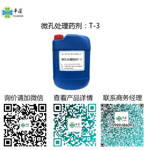 微孔处理剂(T-3) 微孔处理剂 微孔处理剂(T-3) T 3 500x517