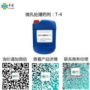 微孔处理剂(T-4)