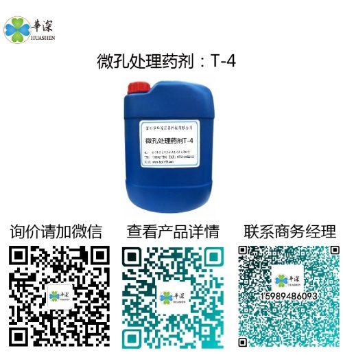 微孔处理剂(T-4) 微孔处理剂 微孔处理剂(T-4) T 4 500x517