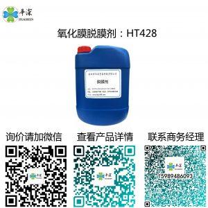 氧化膜脱膜剂 HT 428