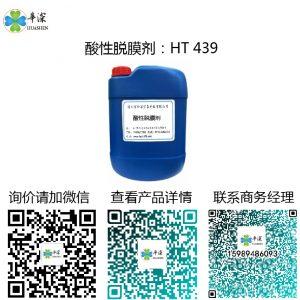 铝合金酸性脱膜剂