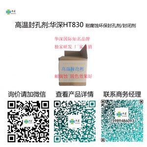 高温封孔剂:华深 HT 830 铝阳极氧化高效耐腐蚀环保封孔剂/封闭剂