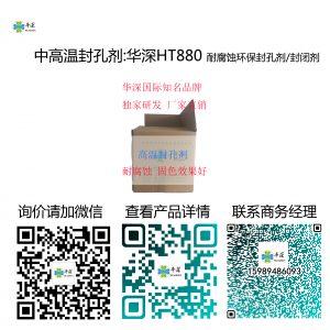 高温封孔剂:华深 HT 880 铝阳极氧化高效耐腐蚀环保封孔剂/封闭剂