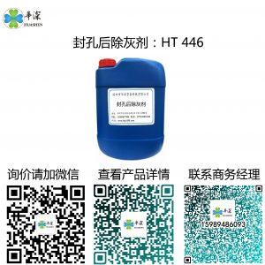 阳极氧化封孔后除灰剂:华深 HT 446