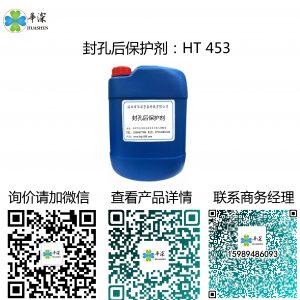 阳极氧化封孔后保护剂:华深 HT 453