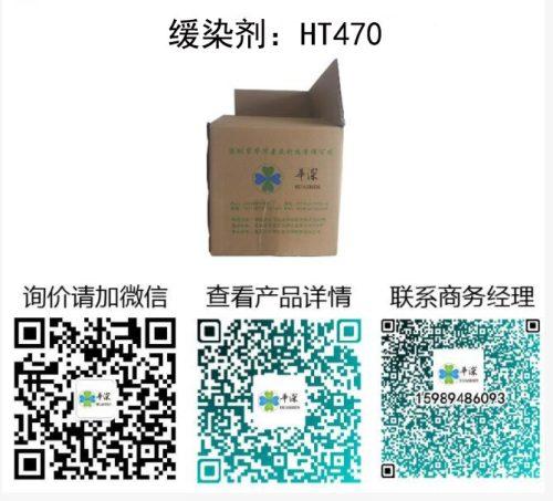 缓染剂 缓染剂:华深 HT 470 铝阳极氧化染料染色抑制着色速度 HT 470 500x453