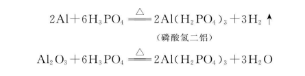 阳极氧化500问之022:酸性化学抛光之三酸抛光中的磷酸、硫酸、硝酸各起到什么作用? 11
