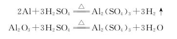 阳极氧化500问之022:酸性化学抛光之三酸抛光中的磷酸、硫酸、硝酸各起到什么作用? 22