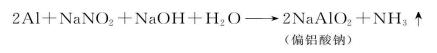 阳极氧化500问之020:碱性化抛液的怎么配置?各成分有什么作用? 2222