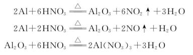 阳极氧化500问之022:酸性化学抛光之三酸抛光中的磷酸、硫酸、硝酸各起到什么作用? 33