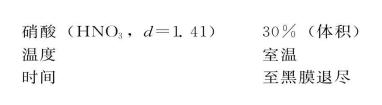 阳极氧化500问之020:碱性化抛液的怎么配置?各成分有什么作用? 3333