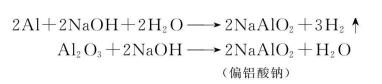 阳极氧化500问之020:碱性化抛液的怎么配置?各成分有什么作用? pianlvsuanna