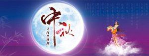 国庆节放假通告        300x114