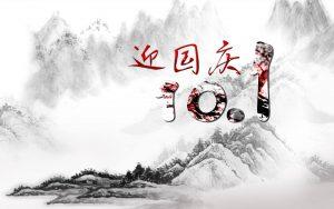 国庆节放假通告       3 1 300x188