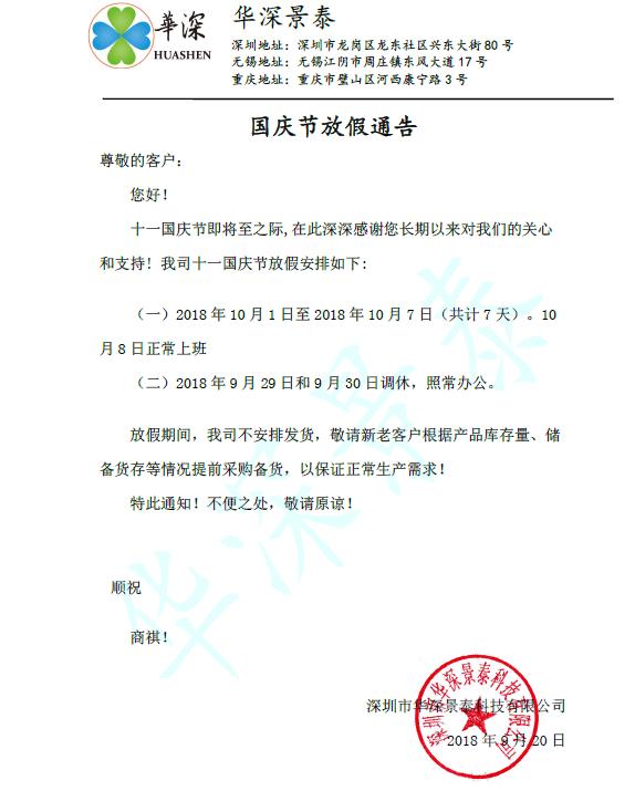 国庆节放假通告 fangjia
