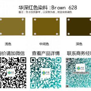 棕色:华深铝合金/铝材阳极氧化专用环保染料Hsjt Brown 628 Brown 628 300x300