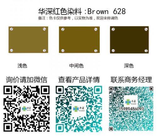 铝材阳极氧化棕色染料 棕色:华深铝合金/铝材阳极氧化专用环保染料Hsjt Brown 628 Brown 628 500x434
