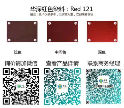 红色铝材阳极氧化染料 红色:华深铝合金/铝材阳极氧化专用环保染料Hsjt Red 121 Red 121 1 500x434