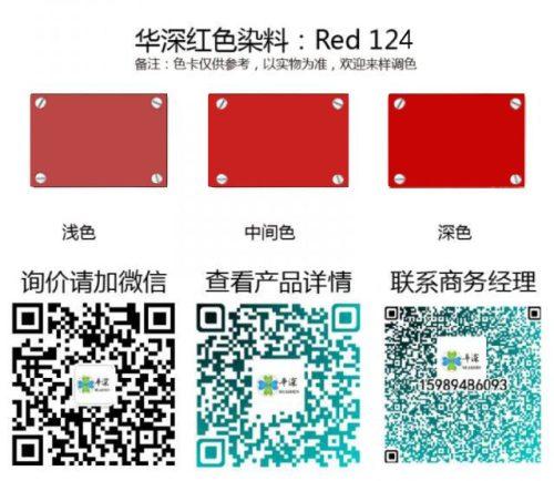 红色铝材阳极氧化染料 红色:华深铝合金/铝材阳极氧化专用环保染料Hsjt Red 124A Red 124 500x434  产品服务 Red 124 500x434