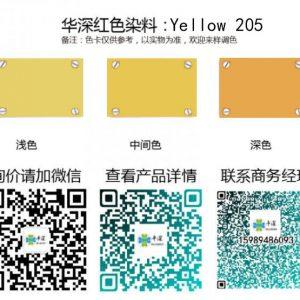 黄色:华深铝合金/铝材阳极氧化专用环保染料Hsjt Yellow 205 Red 205 300x300