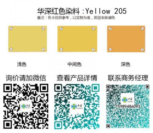 铝材阳极氧化黄色染料 黄色:华深铝合金/铝材阳极氧化专用环保染料Hsjt Yellow 205 Red 205 500x434