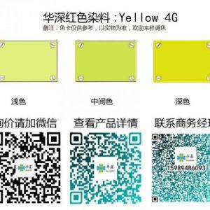 黄色:华深铝合金/铝材阳极氧化专用环保染料 Hsjt Yellow 4G(227) YELLOW 4G 300x300