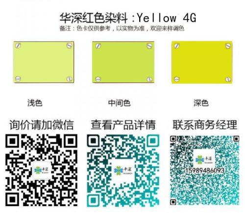 黄色铝材阳极氧化染料 黄色:华深铝合金/铝材阳极氧化专用环保染料 Hsjt Yellow 4G(227) YELLOW 4G 500x434