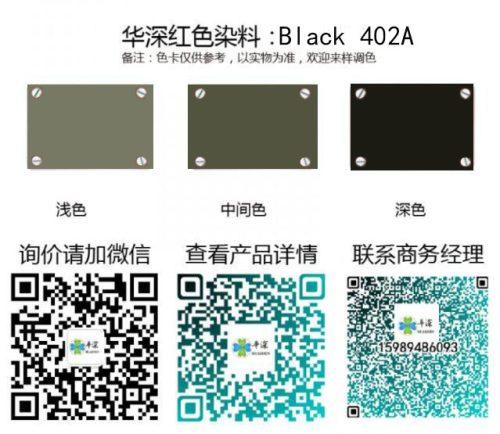 灰/黑色:华深铝合金/铝材阳极氧化专用环保染料hsjt black 402a 灰/黑色:华深铝合金/铝材阳极氧化专用环保染料Hsjt Black 402A black 402a 500x434