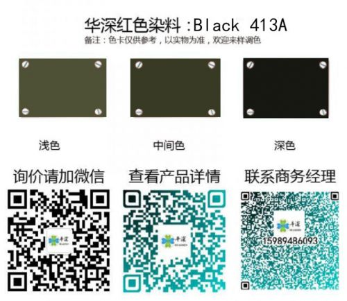 黑色铝阳极氧化 灰/黑色:华深铝合金/铝材阳极氧化专用环保染料Hsjt Black 413A(826) black 413a 500x434