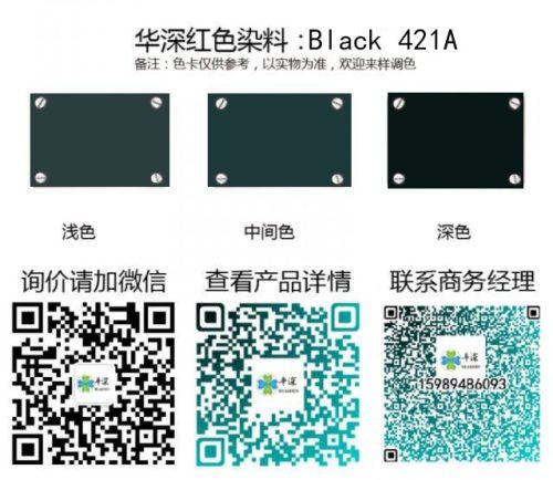 黑色阳极氧化染料 灰/黑色:华深铝合金/铝材阳极氧化专用环保染料Hsjt Black 421A(823) black 421a 500x434
