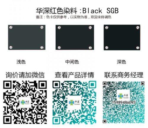黑色阳极氧化染料 灰/黑色:华深铝合金/铝材阳极氧化专用环保染料Hsjt Black SGB(829) black SGB 500x434