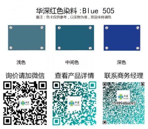 蓝色铝阳极氧化色粉 蓝色:华深铝合金/铝材阳极氧化专用环保染料Hsjt Blue 505 blue 505 500x434