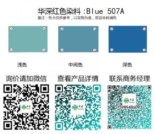 铝材阳极氧化蓝色染料 蓝色:华深铝合金/铝材阳极氧化专用环保染料Hsjt Blue 507A(512) blue 507A 500x434