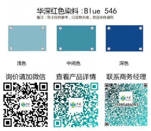 铝材阳极氧化蓝色染料 蓝色:华深铝合金/铝材阳极氧化专用环保染料Hsjt Blue 546 blue 546 500x434