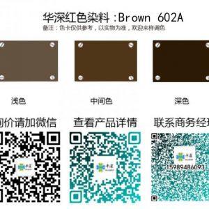 棕色:华深铝合金/铝材阳极氧化专用环保染料Hsjt Brown 602A brown 602A 300x300