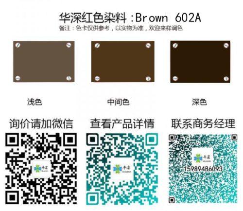 棕色:华深铝合金/铝材阳极氧化专用环保染料Hsjt Brown 602A brown 602A 500x434