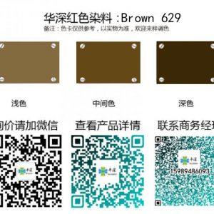 棕色:华深铝合金/铝材阳极氧化专用环保染料Hsjt Brown 629 brown 629 300x300