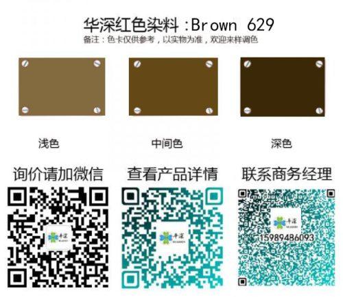 棕色阳极氧化染料 棕色:华深铝合金/铝材阳极氧化专用环保染料Hsjt Brown 629 brown 629 500x434