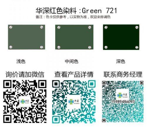 铝材阳极氧化绿色染料 绿色:华深铝合金/铝材阳极氧化专用环保染料Hsjt Green 721 green 721 500x434