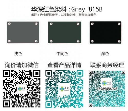 黑色阳极氧化染料 灰/黑色:华深铝合金/铝材阳极氧化专用环保染料Hsjt Grey 815B grey 815b 500x434